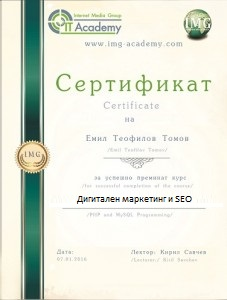 certifikat-po-digitalen-marketing-seo-plovdiv