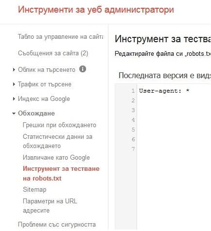 Инструмент за проверка на файла robots.txt