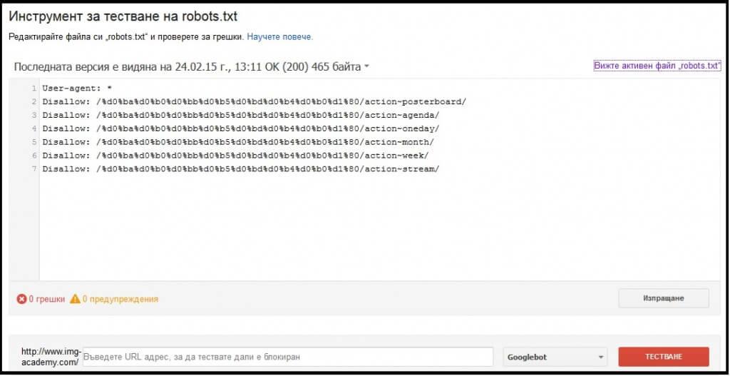 Интерфейс на инструмента за проверка на файла robots.txt