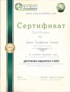 certifikat-po-digitalen-marketing-seo-plovdiv