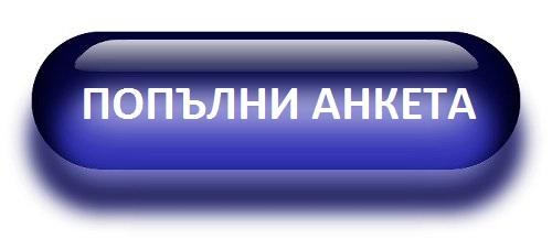 Попълни анкета за курса по Дигитален маркетинг и SEO в Пловдив
