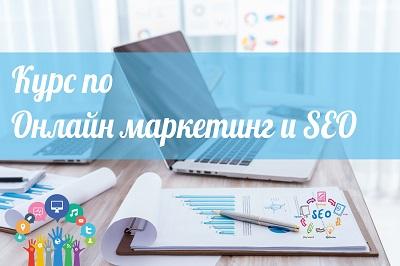 Курс по онлайн маркетинг и SEO