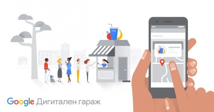 Google Дигитален гараж в Пловдив в IMG ИТ Академия