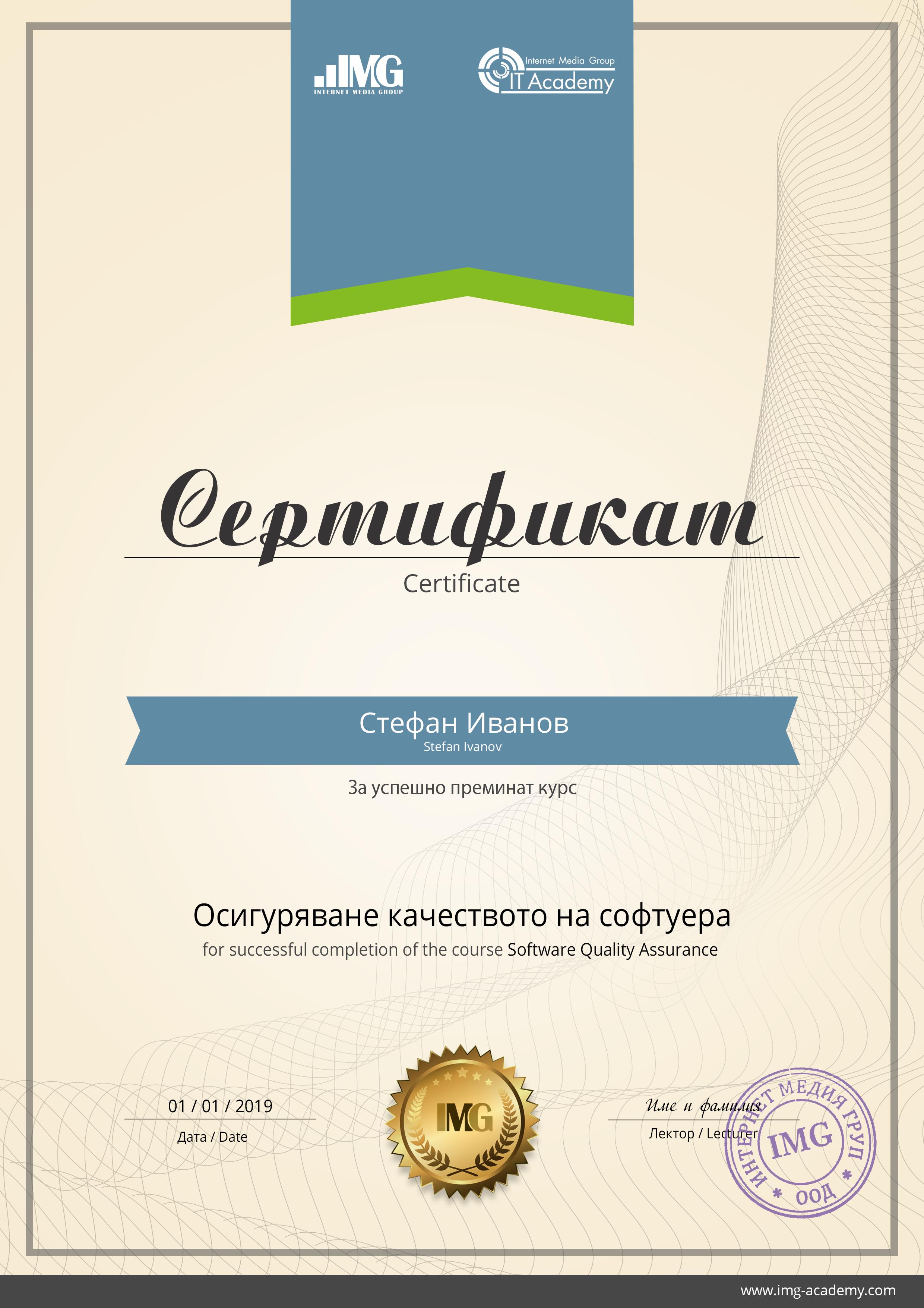 Сертификат ИТ Курсове в Пловдив